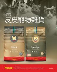 Husse 貓貓食品及用品,澳門零售點